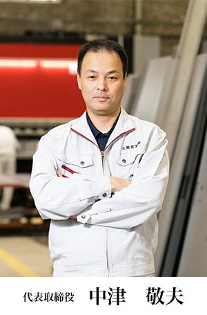 代表取締役 中津 敬夫